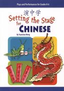 Setting the Stage for Chinese vol.1: Plays and Performances for Grades K-6