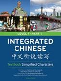 Integrated Chinese Level 1 Part 1 - Textbook (Simplified characters)
