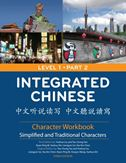 Integrated Chinese Level 1 Part 2 - Character Workbook (Simplified and Traditional characters)