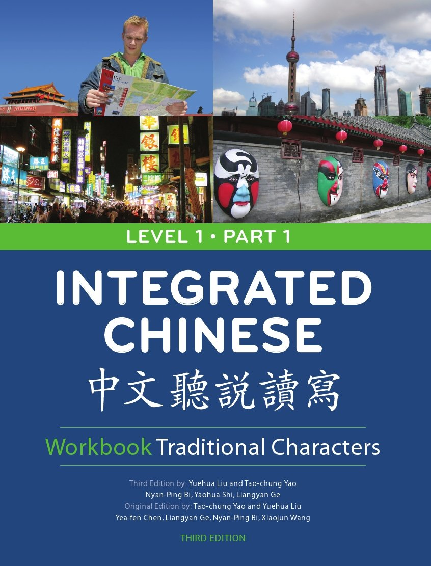 Integrated Chinese Level 1 Part 1 - Workbook (Traditional characters)