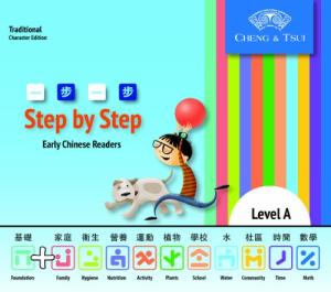 Step by Step Chinese Readers (Level A, Traditional characters)