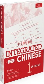 Integrated Chinese Level 1 - Workbook (Traditional characters)