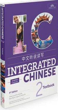 Integrated Chinese Level 2 - Textbook (Simplified characters)