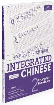 Integrated Chinese Level 2 - Character workbook (Simplified and traditional characters)