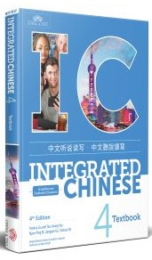 Integrated Chinese Level 4 - Textbook Simplified and traditional characters)