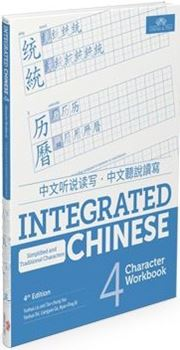 Integrated Chinese Level 4 - Character workbook (Simplified and traditional characters)