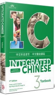 Integrated Chinese Level 3 - Textbook (Simplified and traditional characters)