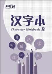 Chinese Character Writing Exercise Book- Character Workbook B
