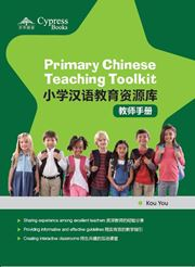 Primary Chinese Teaching Toolkit - Teacher's Guide