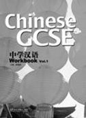 Chinese GCSE vol.1 - Workbook