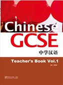 Chinese GCSE vol.1 - Teacher's Book