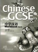 Chinese GCSE vol.2 - Workbook