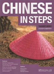 Chinese in Steps vol.1 - Teacher's Book