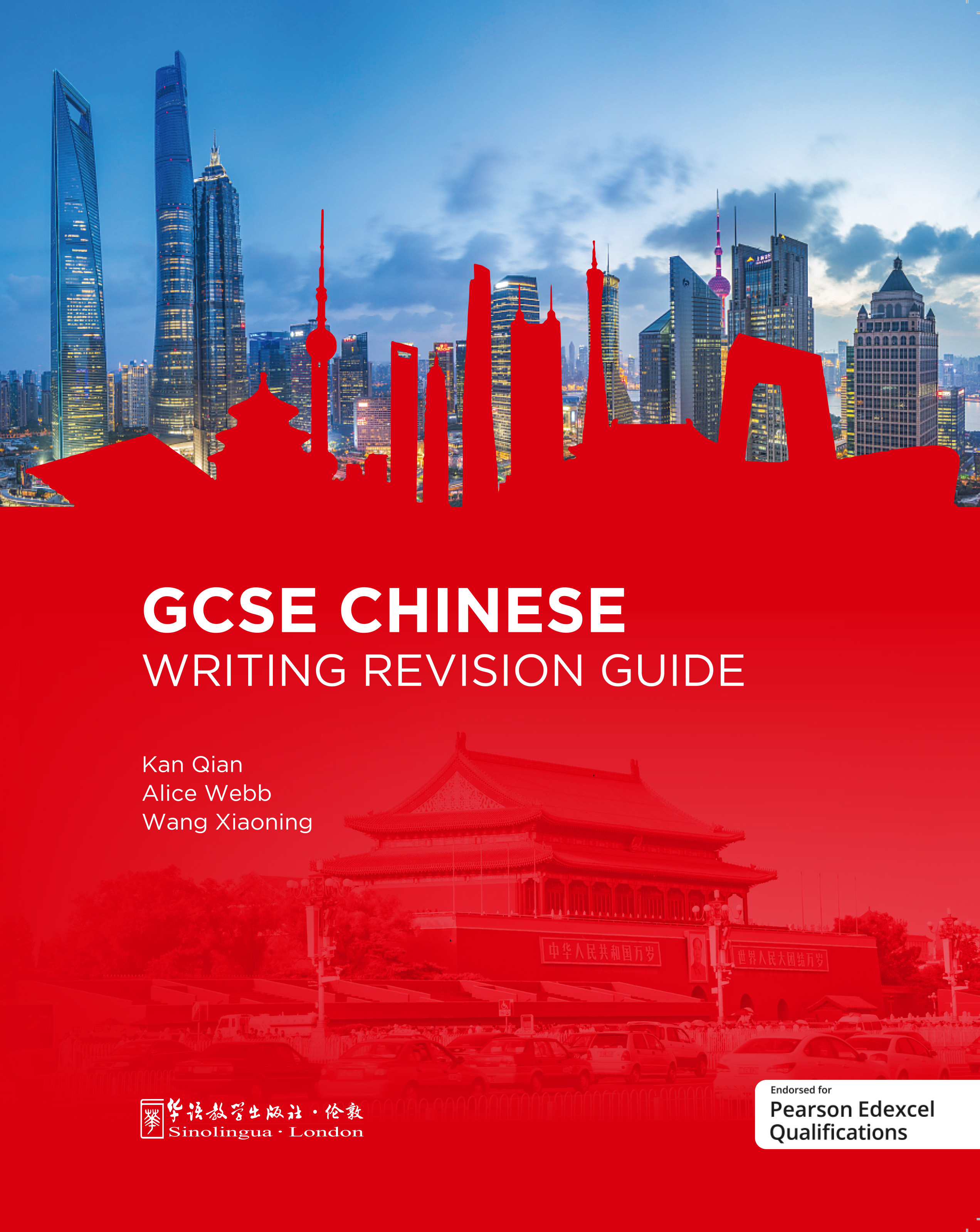 GCSE Chinese Writing Revision Guide