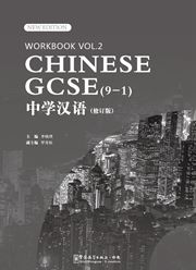 Chinese GCSE (9-1) vol.2 - Workbook