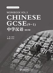 Chinese GCSE (9-1) vol.3 - Workbook