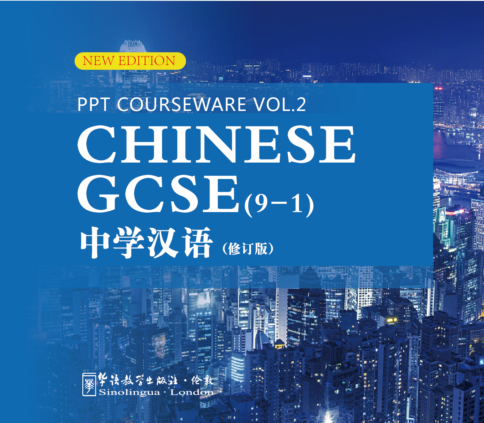 CHINESE GCSE (9-1) PPT Courseware vol.2