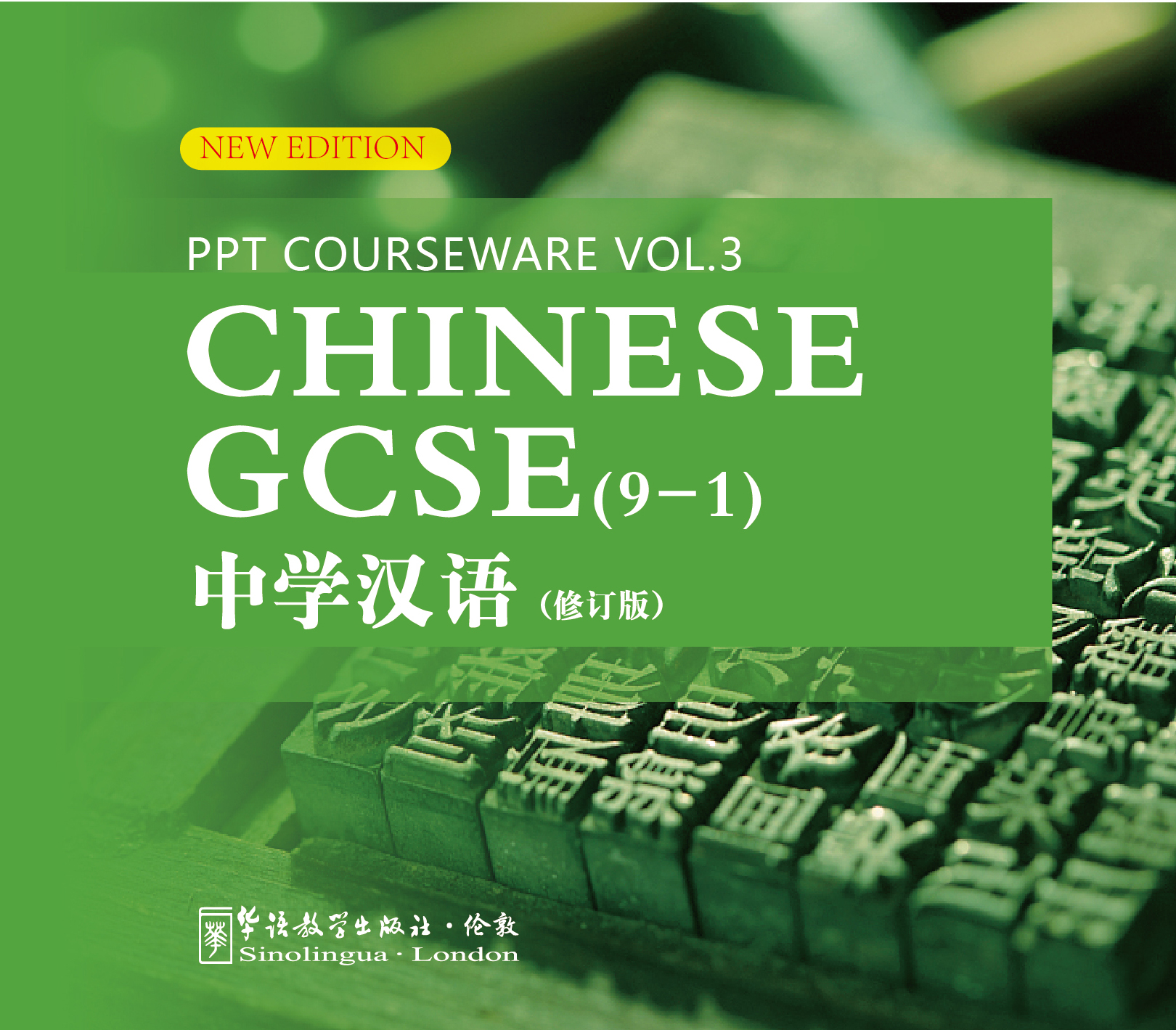 CHINESE GCSE (9-1) PPT Courseware vol.3