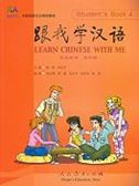 Learn Chinese with Me vol.4 - Student's Book