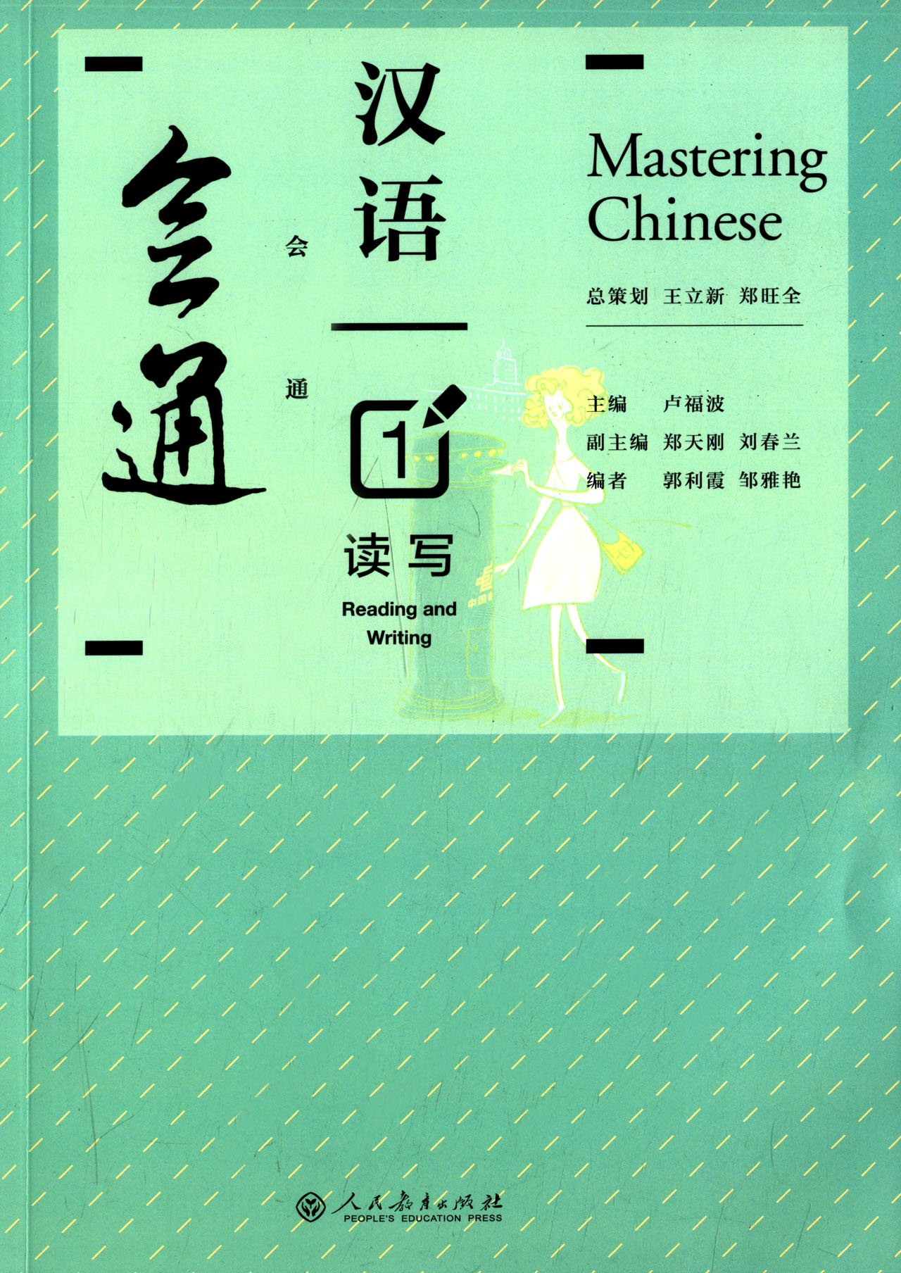 Mastering Chinese 1 - Reading and Writing