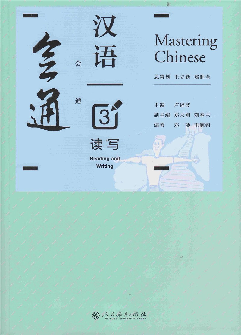 Mastering Chinese 3 - Reading and Writing