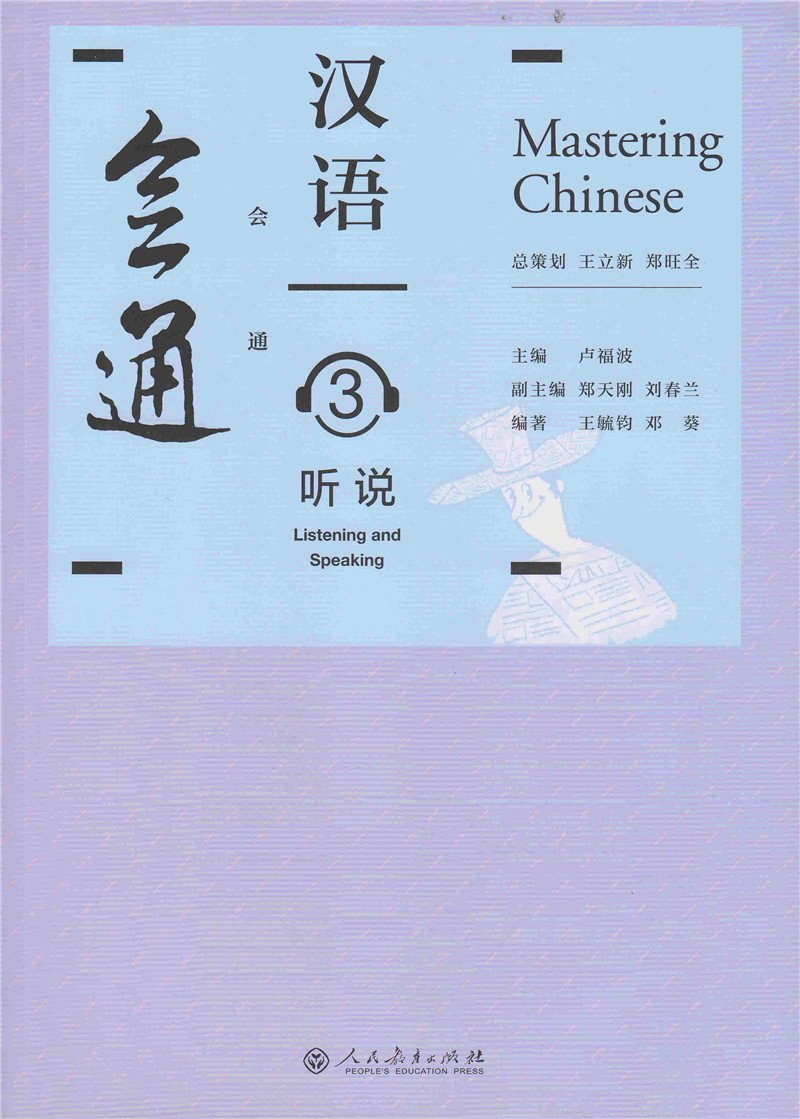 Mastering Chinese 3 - Listening and Speaking