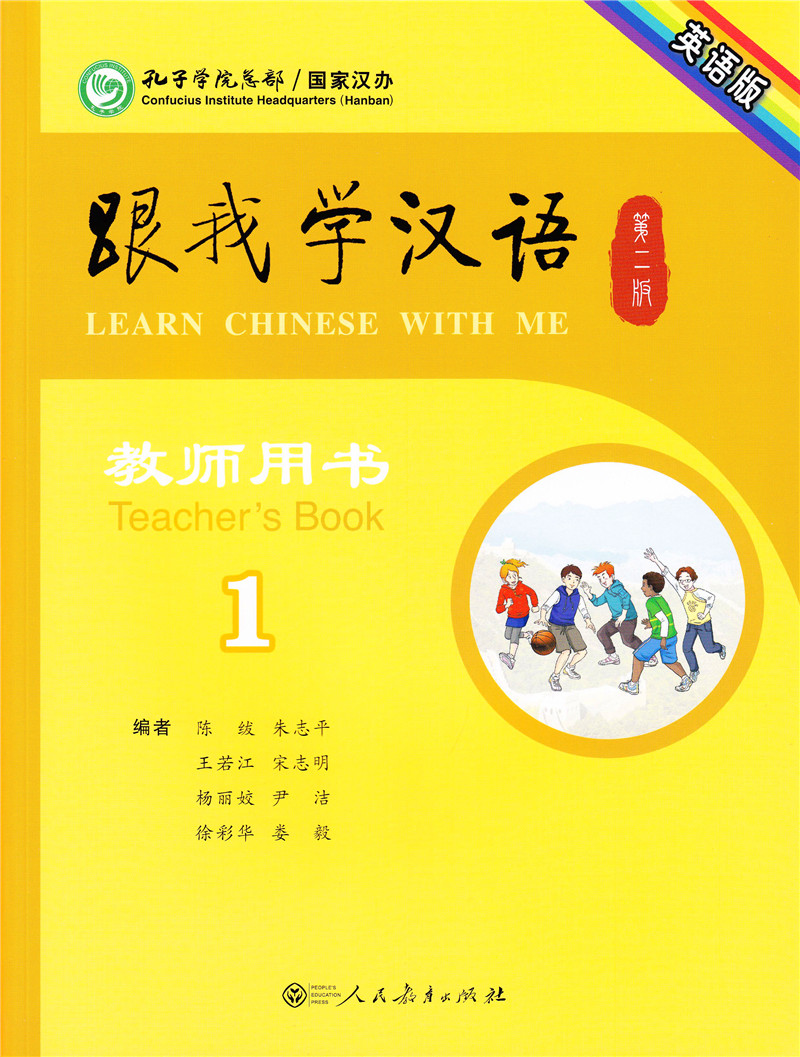 Learn Chinese with Me Students Book 1