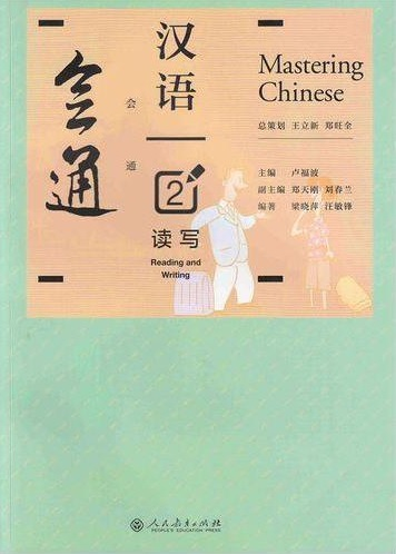 Mastering Chinese 2 - Reading and Writing