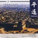 Pingyao - Chinese Cities of Historical and Cultural Fame