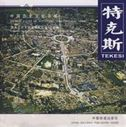 Tekesi - Chinese Cities of Historical and Cultural Fame