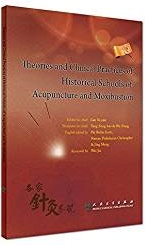 Theories and Clinical Practices of Historical School of Acupuncture and Moxibustion