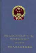 Guarantee Law of the People's Republic of China