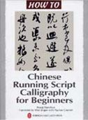 Chinese Running Script Calligraphy for Beginners - How To Series