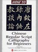 Chinese Regular Script Calligraphy for Beginners - How To Series