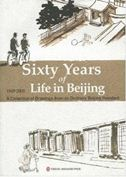 Sixty Years of Life in Beijing 1949-2009: A Collection of Drawings from an Ordinary Beijing Resident