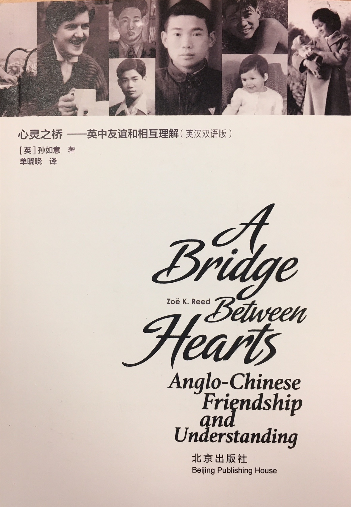 A Bridge Between Hearts: Anglo-Chinese Friendship and Understanding