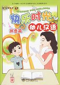 Chinese for Children - Pinyin