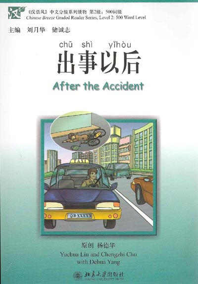 After the Accident - Chinese Breeze Graded Reader Level 2: 500 Word Level