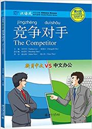 The Competitor - Chinese Breeze Graded Reader Series, Level 4: 1100 Word Level