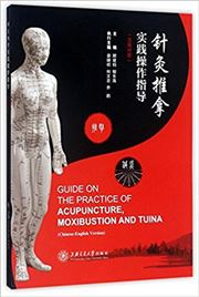 Guide on the Practice of Acupuncture, Moxibustion and Tuina