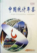 China Statistical Yearbook 1999