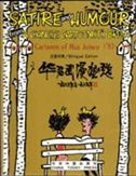 Satire and Humour from a Chinese Cartoonist Brush: Selected Cartoons of Hua Junwu (1983-1989)