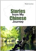 Stories from My Chinese Journey