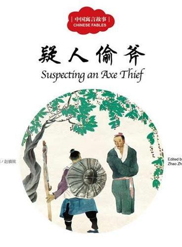 Suspecting an Axe Thief - First Books for Early Learning Series