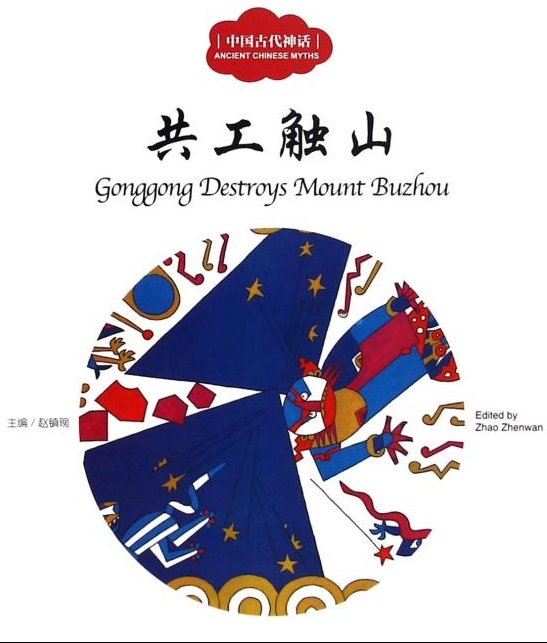 Gonggong Destroys Mount Buzhou - First Books for Early Learning Series