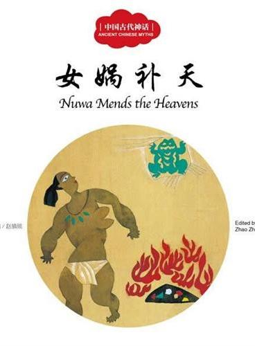Nuwa Mends the Heavens - First Books for Early Learning Series