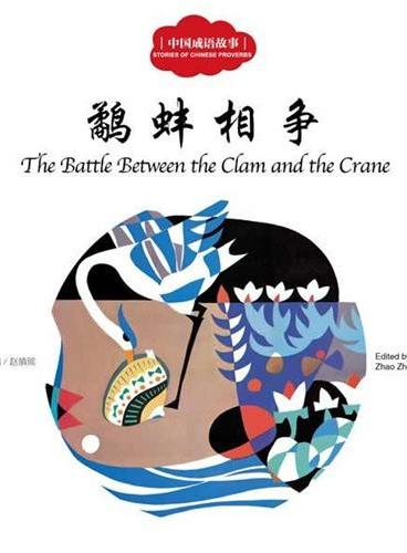The Battle Between the Clam and the Grane - First Books for Early Learning Series
