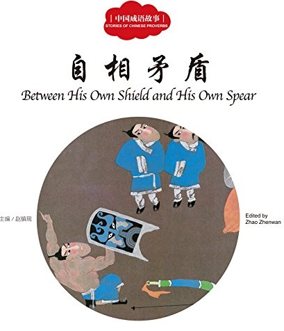 Between His Own Shield and His Own Spear - First Books for Early Learning Series