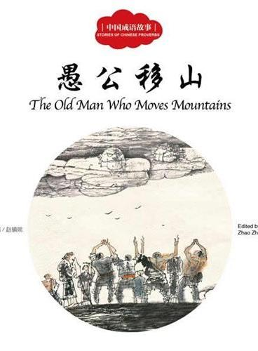 The Old Man Who Moves Mountains - First Books for Early Learning Series
