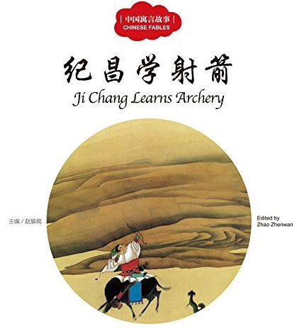 Ji Chang Learns Archery - First Books for Early Learning Series